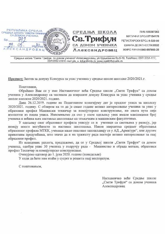 Aleksandrovac borba za ukinuto odeljenje