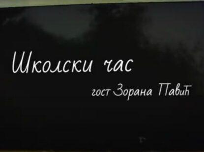 Школски час са Зораном Павић – Емисија број 12 III серијала