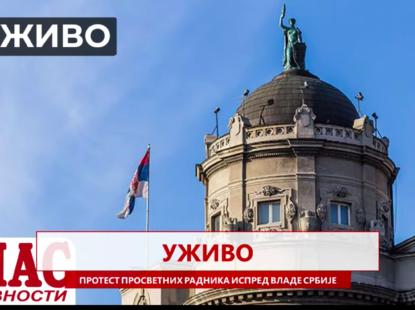 МАЊЕ ЈЕ ВИШЕ – ПРОТЕСТ УНИЈЕ СИНДИКАТА ПРОСВЕТНИХ РАДНИКА СРБИЈЕ