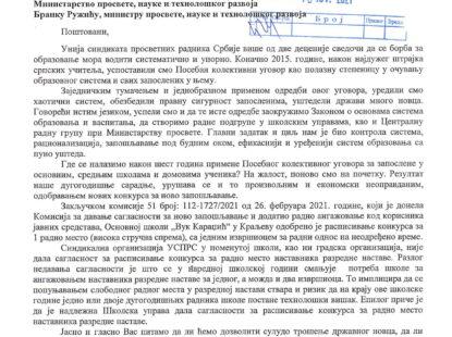 МИНИСТРУ ПРОСВЕТЕ БРАНКУ РУЖИЋУ