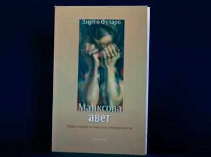 """Просвета има реч – Емисија број 32 III серијала – """"Марксова авет"""" – Промоција књиге у Чачку"""